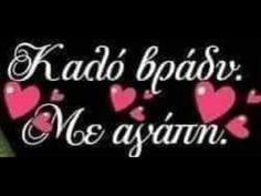 Good Morning Good Night, Greek Quotes, Wish, Funny Quotes, Gifts, Good Night, Funny Phrases, Presents, Funny Qoutes