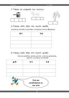 α΄ δημοτικού γλώσσα δ΄ τεύχος Math For Kids, Home Schooling, Grade 1, Speech Therapy, Special Education, Kids And Parenting, Grammar, Greek, Exercise