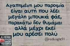 Funny Greek Quotes, Funny Quotes, Funny Memes, Jokes, Make Me Smile, Self, Sayings, My Love, How To Make