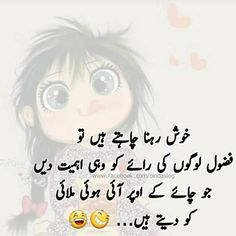 Urdu Funny Quotes, Funny Quotes For Teens, Jokes Quotes, Laughing Colors, Laughter Therapy, Funny Mems, Naughty Quotes, Warrior Quotes, Urdu Thoughts