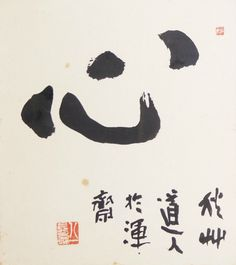 "Calligraphy 心 ""heart"" by AIZU Yaichi (1881~1956), Japanese poet, calligrapher and historian. 会津八一"