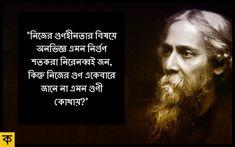 Rabindranath Tagore Quotes In Bengali রবনদরনথ