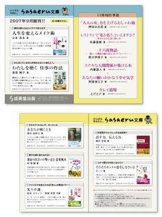 書籍・文庫本・パンフレットデザイン