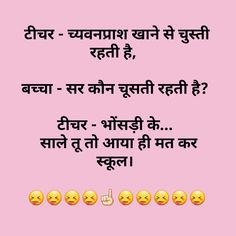 24 ideas funny jokes in hindi non veg for 2019 Best Picture For crazy Happiness Quotes For Your Taste You are looking for something, and it is going to tell you exactly what you are looking for, and y New Funny Jokes, Funny Jokes In Hindi, Funny Jokes For Adults, Funny School Jokes, New Memes, Funny Texts, Hilarious Memes, Funny Humor, Jokes Quotes