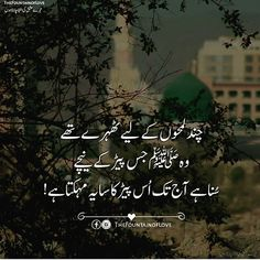 Best Islamic Quotes, Islamic Qoutes, Islamic Images, Arabic Love Quotes, Islamic Pictures, Best Quotes, Beautiful Quotes About Allah, Beautiful Words, Urdu Thoughts