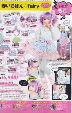 Fairy Kei #JFashion