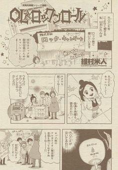 『OL☆ロックンロール』