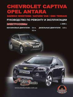 Chevrolet Captiva / Opel Antara Руководство по ремонту с 2006 Монолит, бензиновые и дизельные двигатели