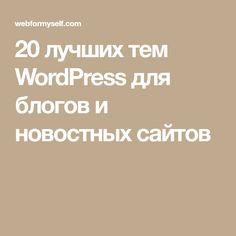 20 лучших тем WordPress для блогов и новостных сайтов