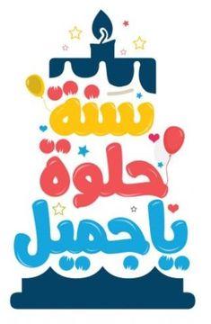 Happy Birthday In Arabic Happy Birthday Happy Birthday Images Happy Birthday Hd Happy