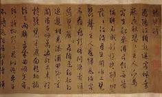 """Képtalálat a következőre: """"kínai írás"""""""