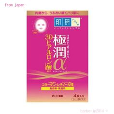 Skin-Research-Hadarabo-Gokujun-3D-collagen-hyaluronic-acid-4-mask-20mL-F-S
