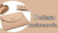หางานฝีมือทําที่บ้าน งานพับซองการ์ดกระดาษ งานพิเศษ รายได้เสริม ค่าแรง 200 บาท http://sanookparttime.blogspot.com/2016/04/200.html