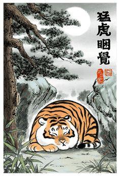 Tiger Drawing, Tiger Art, Japanese Tiger, Japanese Art, Cartoon Drawings, Animal Drawings, Tiger Tattoo, Tattoo Ink, Arm Tattoo