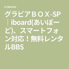グラビアBOX-SP|iboard(あいぼーど)、スマートフォン対応!無料レンタルBBS