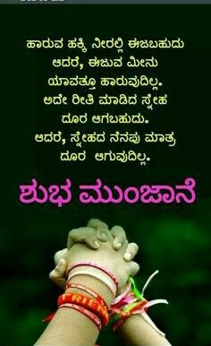 224 Best Good Morning Kannada Images In 2019 Bonjour Buen Dia