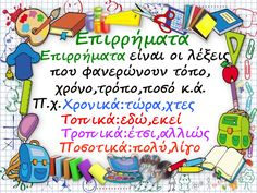 Μέρη του λόγου-Τα επιρρήματα School Hacks, School Projects, Grammar Book, Greek Language, Dyslexia, Kids Corner, Home Schooling, Diy For Kids, Coaching