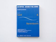 Selection of Book Designs, 2006 by wangzhihong.com, via Behance