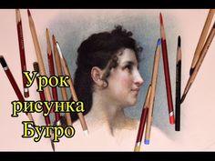 Урок рисунка, портрет, Бугро, пастель. - YouTube