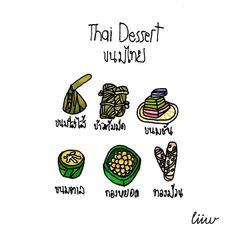 Thai Dessert (ノω-ヾ)  #dessert #sweet #illustration #illustrator #thai #thailand