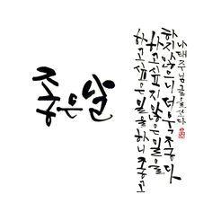 좋은날 Korean calligraphy by Byulsam