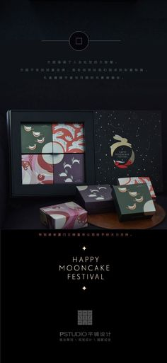 """厦门王牌喜市——""""星夜童谣""""中秋礼盒设计 Cake Packaging, Luxury Packaging, Brand Packaging, Packaging Design, Branding Design, Label Design, Box Design, Mid Autumn Festival, Moon Cake"""