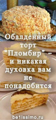 All Time Easy Cake : treats, Cakes Originales, Baking Recipes, Cake Recipes, Sweet Crepes Recipe, Russian Recipes, No Bake Desserts, Baking Desserts, Food Cakes, Yummy Cakes