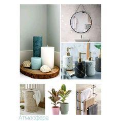 Как сделать ванную комнату уютной Floating Shelves, Home Decor, Decoration Home, Room Decor, Wall Storage Shelves, Interior Decorating