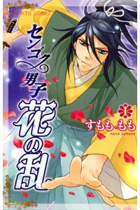 Sengoku Danshi Hana no Ran Manga - With a rising idol for a boyfriend and a grandfather with a perchance for creating wild inventions, Hana's life can't be called boring, but when her boyfriend dumps her and one of her grandfather's inventions pulls 4 noble samurai from a burning building in the past to the present, things get even more interesting.