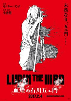 『LUPIN THE IIIRD』若かりし五ェ門はこんなキャラクター!