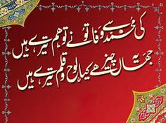 Image result for poetry of allama iqbal