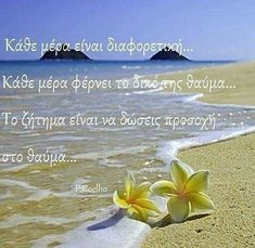 Happy Morning, Good Morning, Greek Quotes, Positive Quotes, Around The Worlds, Feelings, Night, My Love, Beach