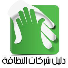 افضل شركات النظافة في الرياض بجدة بالدمام بالمدينة المنورة