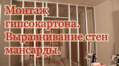Проект Детская комната на мансардном этаже, Монтаж гипсокартона Выравнив...