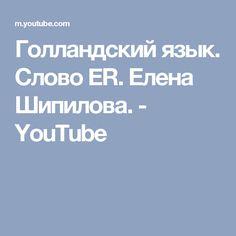 Голландский язык. Слово ER. Елена Шипилова. - YouTube