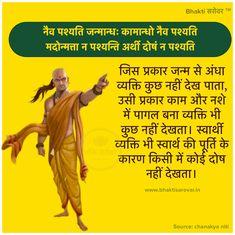 Chankya Quotes Hindi, Sanskrit Quotes, Vedic Mantras, Motivational Quotes In Hindi, Wisdom Quotes, Positive Quotes, Quotations, Inspirational Quotes, Kabir Quotes