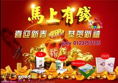Huat huat happy chinese new year to all my customer. Grab your beauty secret now with l5,pro9, skin nourish matcha collagen and Ioio breast enhancement. Hehehe interested?? Pm me joey authorise from berfashop wechat /instagram /line joey2383 or whatsapp 0123757185www.joeymalls.blogspot.com