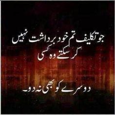 New Quotes Inspirational Positive In Urdu 34 Ideas Inspirational Quotes In Urdu, Best Quotes In Urdu, Best Islamic Quotes, Poetry Quotes In Urdu, New Quotes, Wisdom Quotes, True Quotes, Qoutes, Quotations