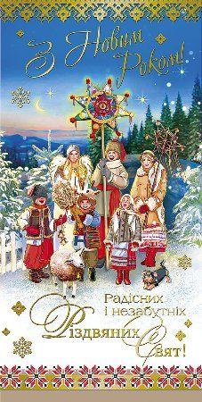 Christmas And New Year, Christmas Time, Christmas Cards, Merry Christmas, Xmas, Christmas Ornaments, Happy New Year 2019, New Year 2020, Ukrainian Christmas