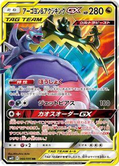 カード検索 | ポケモンカードゲーム公式ホームページ Pokemon Tcg Cards, Cool Pokemon Cards, Pokemon Trading Card, Pokemon Games, Trading Cards, Pokemon Cards Legendary, Mega Mewtwo, Pokemon Breeds, Pikachu Art