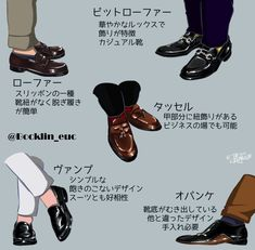 """ジェームズさんのツイート: """"革靴って色んな種類があってカッコイイ。 スーツの色や靴下の色で印象が変わってりして憧れる。 どれが好みかな? https://t.co/BLhQCBqLP2"""""""