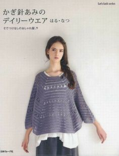 Crochet Daily Wear for Spring & Summer - Japanese Crocheting Pattern Book for Women - JapanLovelyCrafts