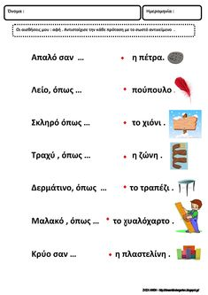 Senses Activities, Therapy Activities, Greek Language, Speech And Language, Pediatric Physical Therapy, Speech Therapy, Pediatrics, Special Education, Classroom