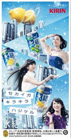 セカイガ キラキラ ハジケル 氷結 KIRIN
