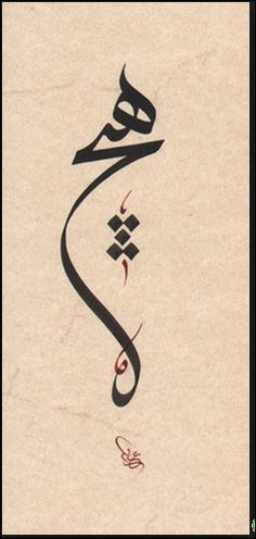 Hich , means nothing. Arabic Calligraphy Art, Arabic Art, Calligraphy Alphabet, Tattoos Motive, Body Art Tattoos, Farsi Tattoo, Persian Tattoo, Schulter Tattoo, Turkish Art
