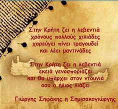 Στην κρητη Poems, Quotes, Crete, Quotations, Qoutes, Poetry, Shut Up Quotes, Manager Quotes, Poem