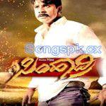 Simhadri 2014 Kannada Movie Audio Songs Pk Download Movie: Simhadri 2014. Director: Shiva Mani Starring:,Duniya Vijay , Soundarya Jayamala Music Director: Arjun Janya 192/320 Kbps Bitrate Mp3.