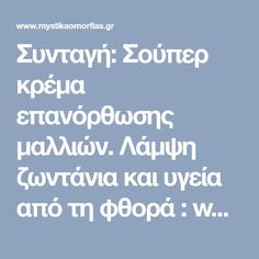 Συνταγή: Σούπερ κρέμα επανόρθωσης μαλλιών. Λάμψη ζωντάνια και υγεία από τη φθορά : www.mystikaomorfias.gr, GoWebShop Platform