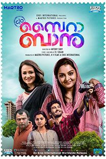 C O Saira Banu (2017) Malayalam Movie Online in HD - Einthusan 	Amala Akkineni, Manju Warrier, Shane Nigam Directed by Antony Sony Music by	Mejo Joseph 2017 [U] ENGLISH SUBTITLE