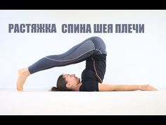 how to manage back pain Back Pain Relief, Yoga Poses, Rid, Health Fitness, Workout, Youtube, Education, Sports, Beauty